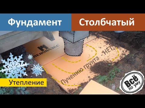 видео: Столбчатый фундамент. Выдавило грунтом. Утепление пеноплексом. Все по уму
