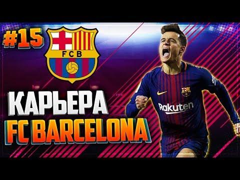 FIFA 18 КАРЬЕРА ЗА БАРСЕЛОНУ ★  #15  - ВЫШЛИ С ПЕРВОГО МЕСТА ИЗ ГРУППЫ ЛИГИ ЧЕМПИОНОВ ??? thumbnail