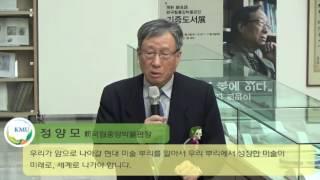 笑軒 鄭良謨 前국립중앙박물관장 기증도서展