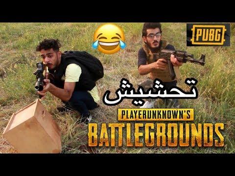 بوبجي #pubg النسخه العراقيه صارت بالبقر تحشيش عراقي 2018 يوميات واحد عراقي thumbnail