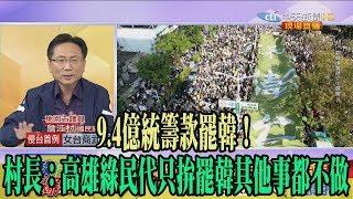 【精彩】9.4億統籌款罷韓! 村長:高雄綠民代只拚罷韓其他事都不做