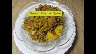 Guar Ki Phali Recipe by hamida dehlvi