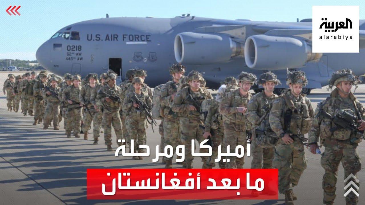 الأولوية الأميركية لردع إيران بعد الانسحاب من أفغانستان.. كيف؟
