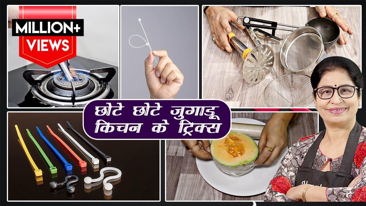 किचन और घर से जुडी कुछ ऐसे टिप्स जो आपको बहुत काम आएगी | Smart Kitchen Hacks | Monsoon Special Tips