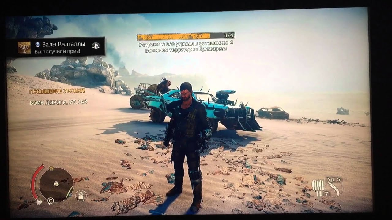 Mad Max Trophies