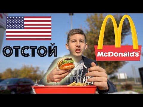 Американский Mcdonalds -