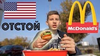 Американский Mcdonalds   Твой Худший Кошмар