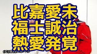 比嘉愛未と福士誠治が熱愛発覚wwwwww -------- ☆芸能ニュースチャ...