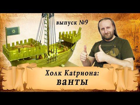 Холк Катриона из спичек, выпуск девятый - ванты   Корабль из спичек своими руками