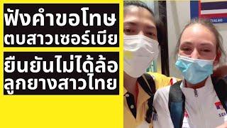 ตบสาวเซอร์เบียขอโทษทีมวอลเลย์บอลหญิงทีมชาติไทย และแฟน ๆ ยืนยันไม่ได้มีเจตนาล้อเลียน