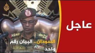 شاهد | البيان رقم واحد كاملا للجيش السوداني وإعلان اعتقال البشير واقتلاع نظامه