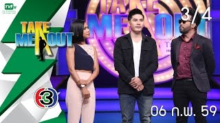 Take Me Out Thailand S9 ep.20 ใหม่-โลตัส 3/4 (6 ก.พ. 59)