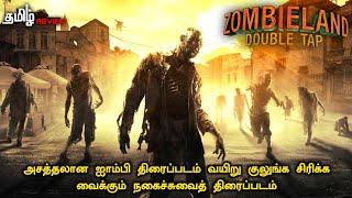 வயிறு குலுங்க சிரிக்க வைக்கும் நகைச்சுவைத் திரைப்படம் | Zombieland double tap (2019) - Tamil review