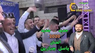 الفنان باسل جبارين جديد هلا بطلة يا زين اسمر يا ابو الرمشين 2019 من حفلة حسام عواد طولكرم