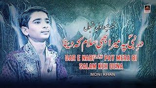 Naat - Dar e Nabi Pay Mera Bi Salam Keh Dena - Moni Khan - 2019 | New Naat 2019