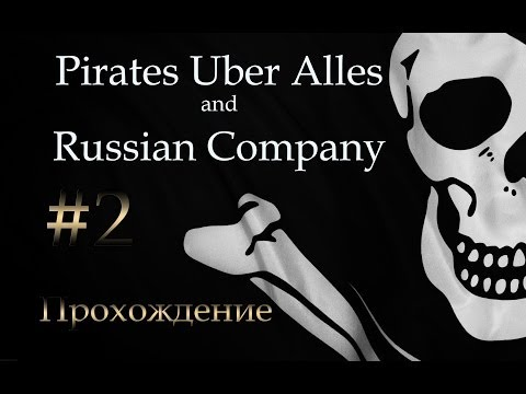 Let's Play Pirates Uber Alles And Russian Company #2. Пираты Желтой Розы