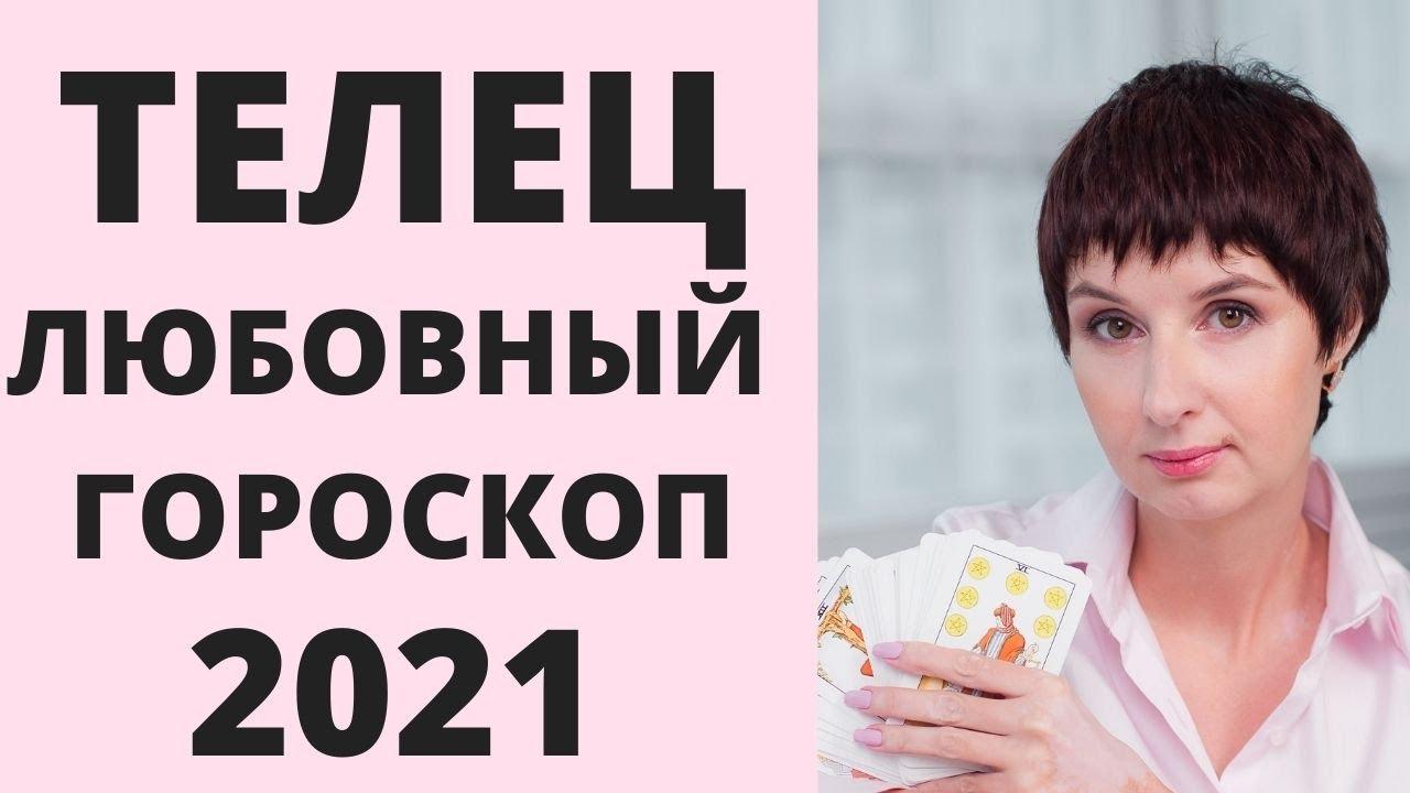 Телец Любовный гороскоп на 2021 год от таролог Елена Саламандра