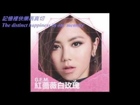 G.E.M.- 紅薔薇白玫瑰 RED ROSE WHITE ROSE (EYES, NOSE, LIPS Cover) (English Lyrics(