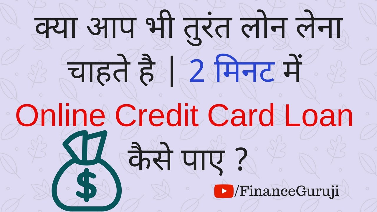 [Hindi] How To Get Online Personal Loan On Credit Card In ...
