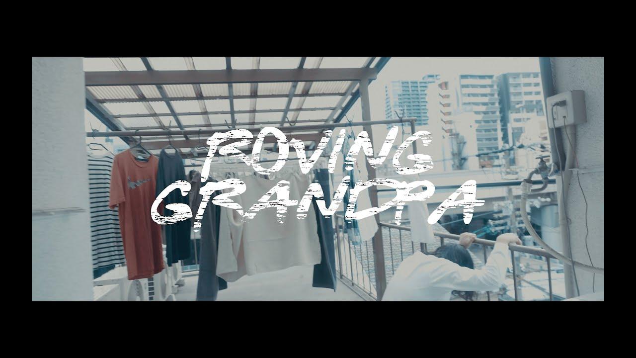 ROVING GRANDPA - キンモクセイ Official Music Video
