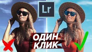 ПРЕСЕТЫ ДЛЯ ЛАЙТРУМА 💥 Обработка фото в Lightroom