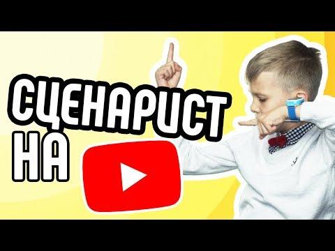 Что такое сценарий. Сценарист YouTube проекта – кто это?