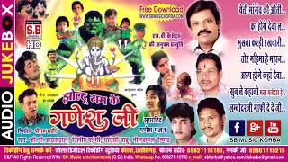 झोल्टु राम के गणेश जी । cg ganesh bhajan new hit comady chhattisgarhi ganpati song hd video 2017 sb