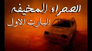 قصص جن : قصة الصحراء المخيفه