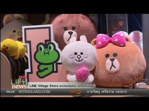 ย้อนหลัง TNN LIFE NEWS : LINE Village Store แห่งแรกในไทย เปิดแล้ววันนี้