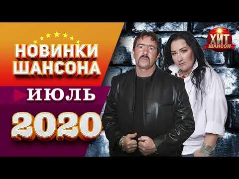 Новинки Шансона Июль 2020