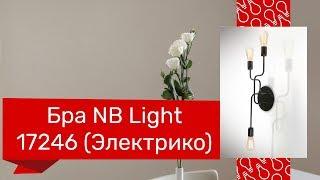 Бра NB LIGHT 17246 (NB LIGHT 20632-cl332-pla000-cp000 Электрико) обзор