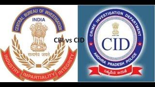 CID vs CBI వీటి మధ్య తేడా ఏంటి? Amazing Unknown Facts | Telugu Brain