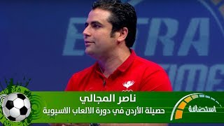 ناصر المجالي - حصيلة الأردن في دورة الالعاب الاسيوية