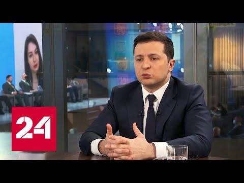 Зеленский пообещал добить оппозиционные СМИ и объявил войну врагам - Россия 24