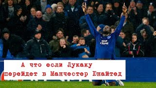А что если Лукаку перейдет в Манчестер Юнайтед. Новости футбола.