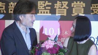 映画『岸辺の旅』日本凱旋披露試写会が2015年9月10日に行われた。