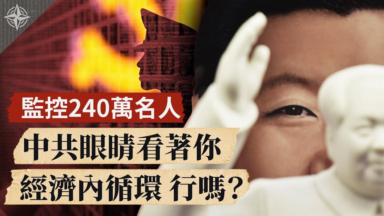 中共?監控240萬名人,中企曝中共陰謀? 中國經濟內循環能打通嗎?(2020.9.15) 世界的十字路口 唐浩