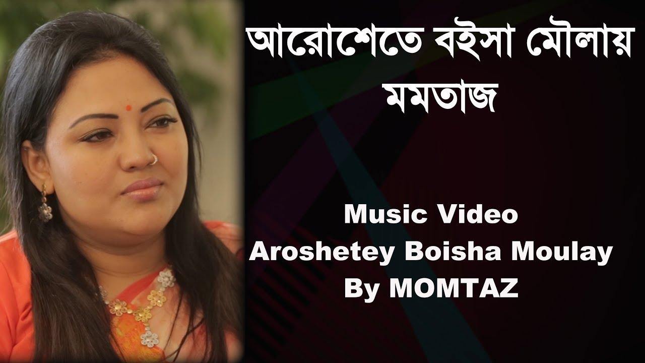 Aroshetey Boisha Moulay By Momtaz আরোশেতে বইসা মৌলায় - মমতাজ