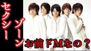 【Sexy Zone】中島健人×松島聡 お前ドMなの!? チャンネル登録お願いします。