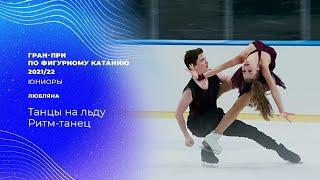 Ритм танец Танцы на льду Любляна Гран при по фигурному катанию 2021 22