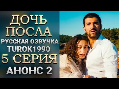 Дочь посла 5 серия русская озвучка turok1990.  Анонс 2