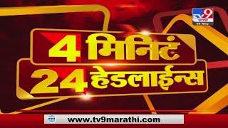 4 मिनिटे 24 हेडलाईन्स | 4 Minutes 24 Headlines | 3 PM | 8 May 2021-TV9