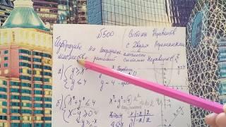 500 Алгебра 9 класс. Система Неравенств с двумя переменными
