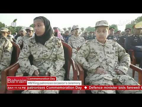 البحرين : Bahrain English News Bulletins 2  17-12-2017