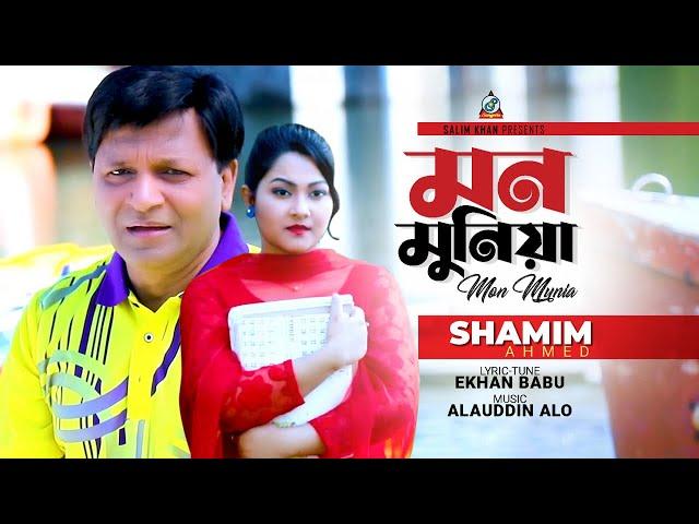 Mon Muniya | মন মুনিয়া | Shamim Ahmed | New Video Song 2020