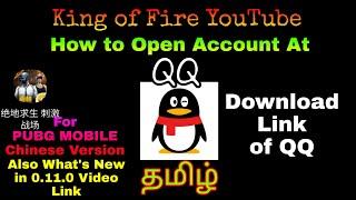 Comment Ouvrir QQ Compte dans le Tamil pour Pubg Mobile Version Chinoise, QQ Lien de Téléchargement