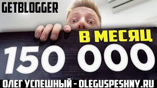ЗАРАБОТОК НА ПАРТНЕРКАХ 150 000 РУБЛЕЙ В МЕСЯЦ GETBLOGGER БЕЗ ВЛОЖЕНИЙ В ИНТЕРНЕТЕ
