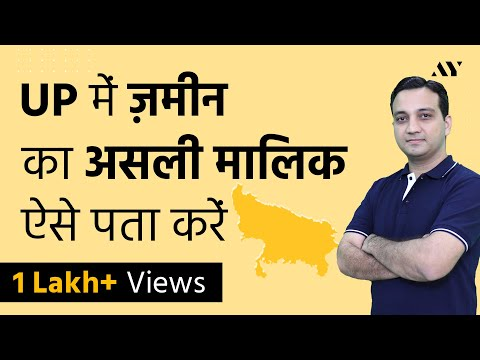 IGRS UP Property Registration & Ownership Details - उत्तर प्