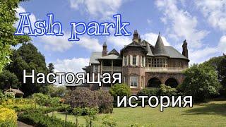 Настоящая история Эш Парка #ashpark #месточтодомомзовется