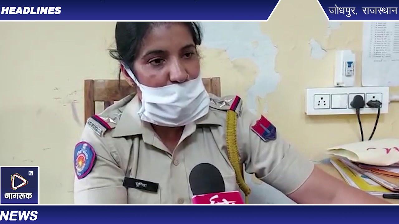 जोधपुर : काम दिलवाने के बहाने करते थे श्रमिक महिलाओं से लूट